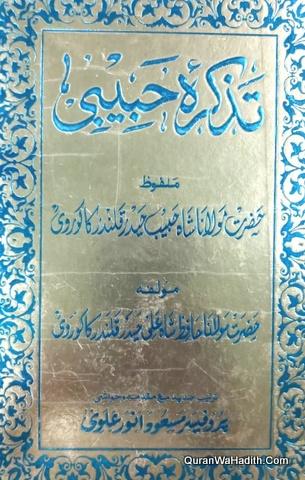 Tazkira e Habibi, Maulana Shah Habib Haider Qalandar Kakorvi, تذکرہ حبیبی ملفوظ مولانا شاہ حبیب حیدر قلندر کاکوروی