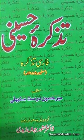 Tazkira e Husaini, تذکرہ حسینی
