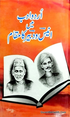 Urdu Adab Mein Anees o Dabeer Ka Maqam