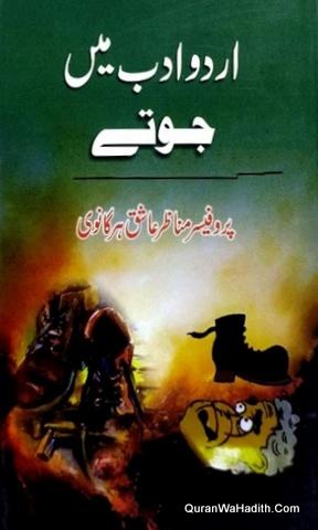 Urdu Adab Mein Jute, اردو ادب میں جوتے