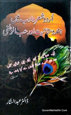 Urdu Sher o Adab Mein Hindustaniyat Aur Hubbul Watan, اردو شعر و ادب میں ہندوستانیت اور حب الوطنی