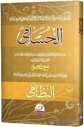 Al Husami Ma Sharah, الحسامی النظامی مع شرح