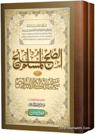 Al Sahih Li Muslim, 2 Vols, الصحيح لمسلم