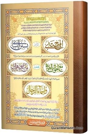 Al Mujtaba Sunan Al Nasai, Big Size, المجتبى المعروف سنن النسائي مع الحواشي الجديدة السندي و الزهرابي و اشفاق الرحمن