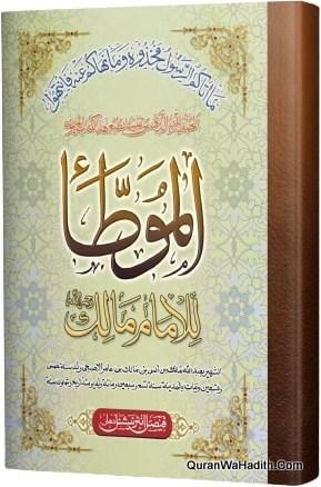 Al Muwatta Lil Imam Malik, الموطأ للامام مالك