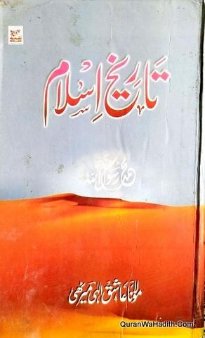 Tareekh e Islam, تاریخ اسلام