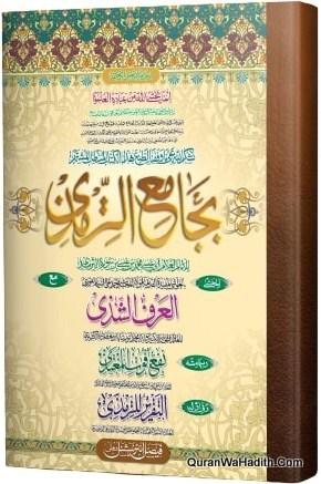 Jami Al Tirmidhi Al Arf Al Shazi, Big Size, جامع الترمذي العرف الشذي نفع قوت المغتذي التقرير الترمذي