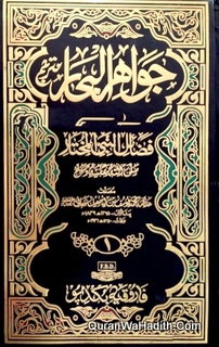 Jawahir al Bahar fi Fazail al-Nabi al Mukhtar, 6 Vols, جواهر البحار في فضائل النبي المختار