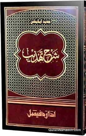 Sharah Tahzeeb Jadeed, شرح تهذيب جديد