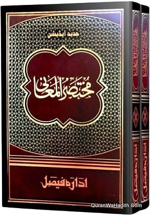 Mukhtasar Al Mani Jadeed, 2 Vols, مختصر المعاني