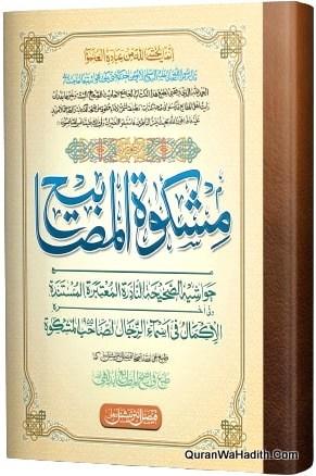 Mishkat al Masabih, Big Size, مشکوة المصابيح