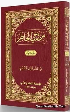 Min Wahi Al Khatir, 5 Vols, من وحي الخاطر