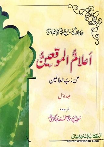 Aalam Ul Moqeen an Rabbil Aalameen Urdu, 2 Vols, اعلام الموقعین عن رب العالمین اردو