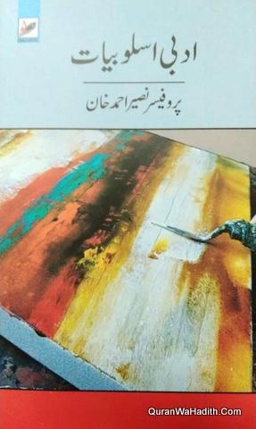 Adabi Usloobiyat, ادبی اسلوبیات