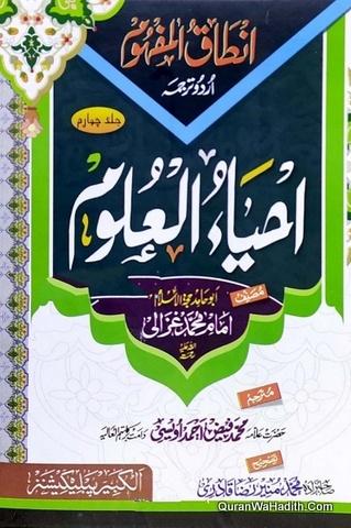Ahya ul Uloom Urdu, 4 Vols, احیاء العلوم اردو