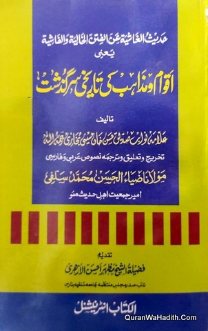Aqwam o Mazahib Ki Tareekhi e Sarguzisht, اقوام و مذاہب کی تاریخی سرگزشت