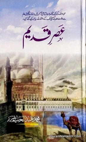 Asre Qadeem, عصر قدیم