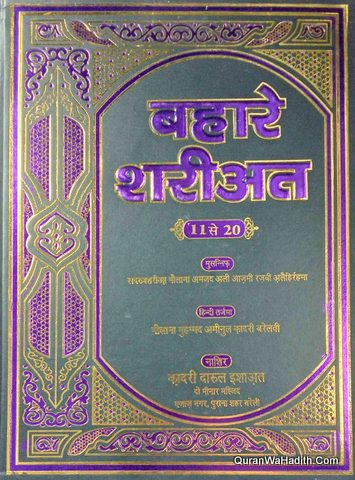 Bahar e Shariat Hindi, 3 Vols, बहारे शरीअत