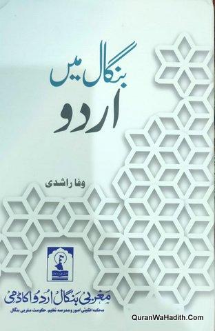 Bengal Mein Urdu, بنگال میں اردو