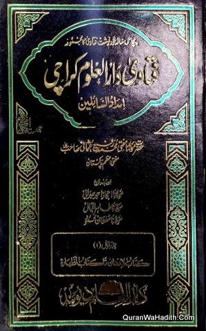 Fatawa Darul Uloom Karachi, 3 Vols, فتاویٰ دار العلوم کراچی