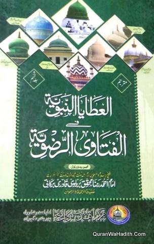 Fatawa Rizvia Urdu, 30 Vols, Al Ataya Al Nabwiya Fi Al Fatawa e Razawiya, العطایا النبویہ فی الفتاویٰ الرضویہ, فتاویٰ رضویہ