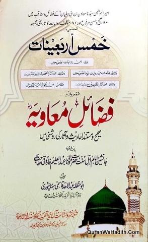 Fazail e Muawiya, خمس أربعینات فی فضائل خال المؤمنین والمؤمنات المعروف بہ فضائل معاویہ صحیح و مستند احادیث و آثار کی روشنی میں