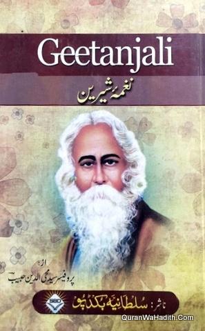 Geetanjali Urdu Rabindranath Tagore, Naghma e Shireen, گیتانجالی رابندر ناتھ ٹیگور, نغمہؑ شیریں