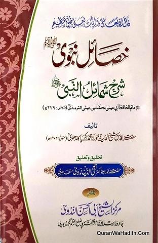 Khasail e Nabvi Sharah Shamail ul Nabi, خصائل نبوی شرح شمائل النبی