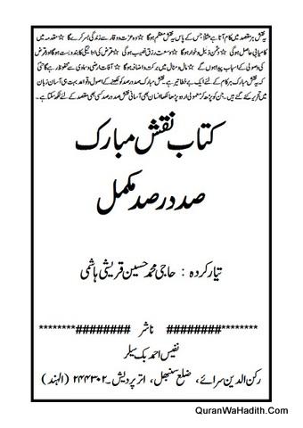 Kitab Naqsh e Mubarak Sad Dar Sad Mukammal, کتاب نقش مبارک صد در صد مکمل