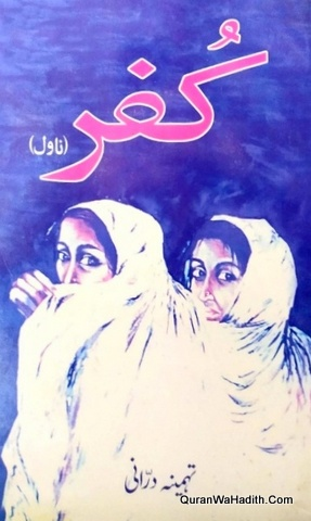 Kufr Novel Urdu, کفر ناول