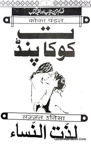 Lazzat un Nisa Urdu, Koka Pandit, Qadeem Tareen Nayab Aur Khufiya Kitab, Xerox, لذت النساء, کوکا پنڈت