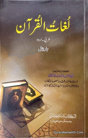 Lughat ul Quran Arabi Urdu, 2 Vols, لغت القران عربی اردو