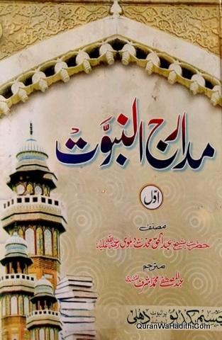Madarij ul Nabuwat, 2 Vols, مدارج النبوت