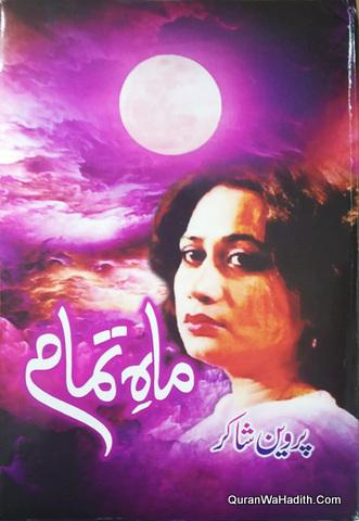 Mahe Tamam, Kulliyat e Parveen Shakir, ماہ تمام کلیات پروین شاکر