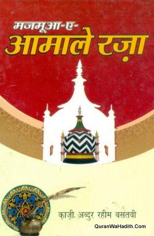 Majmua Amal e Raza Hindi, मजमुआ ए आमाले रज़ा