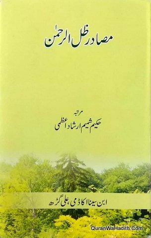 Masadir e Zil ur Rahman, مصادر ظل الرحمٰن