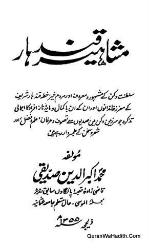 Mashaheer e Qandhar, مشاہیر قندہار