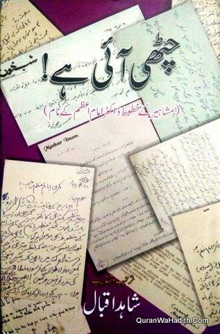 Chitthi Aayi Hai, Mashahir Ke Khutoot Dr Imam Azam Ke Naam, چٹھی آئی ہے, مشاہیر کے خطوط ڈاکٹر امام اعظم کے نام