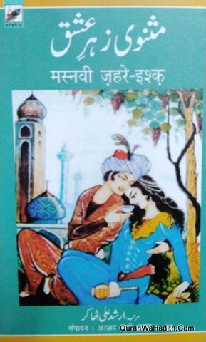 Masnavi Zehr e Ishq, مثنوی زہر عشق