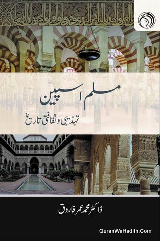 Muslim Spain Tahzeebi Wa Saqafati Tareekh, مسلم اسپین تہذیبی و ثقافتی تاریخ