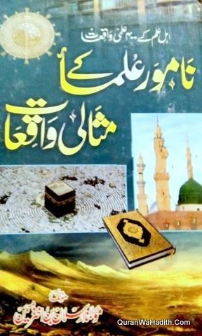 Namwar Ulama Ke Misali Waqiat, نامور علماء کے مثالی واقعات