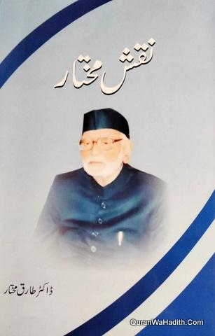 Naqsh e Mumtaz, نقش مختار