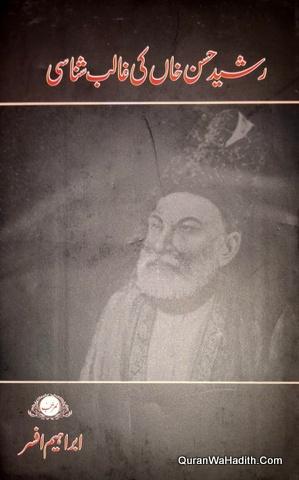 Rasheed Hasan Khan Ki Ghalib Shanasi, رشید حسن خاں کی غالب شناسی