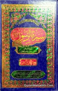 Seerat ul Rasool, 11 Vols, سيرة الرسول