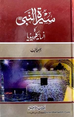 Seerat un Nabi Ka Encyclopedia Urdu, سیرت النبی کا انسائیکلوپیڈیا