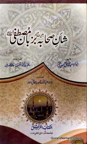 Shan e Sahaba Ba Zuban e Mustafa, شان صحابہ بزبان مصطفیٰ