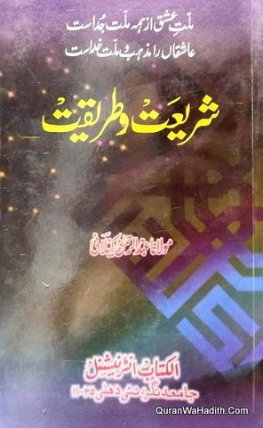 Shariat wa Tariqat Urdu, شریعت و طریقت