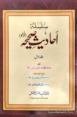 Silsila Ahadees e Sahiha Urdu, 3 Vols, سلسلہ احادیث صحیحہ اردو