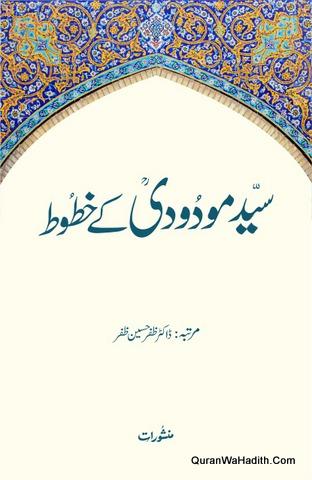 Syed Maududi Ke Khutoot, سید مودودی کے خطوط