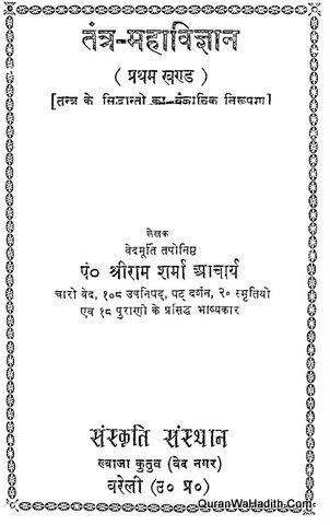 Tantra Mahavigyan Hindi, Xerox, तंत्र महाविज्ञान